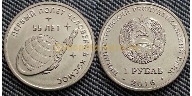 1 рубль ПМР 2016 г. 55 лет первому полету в космос