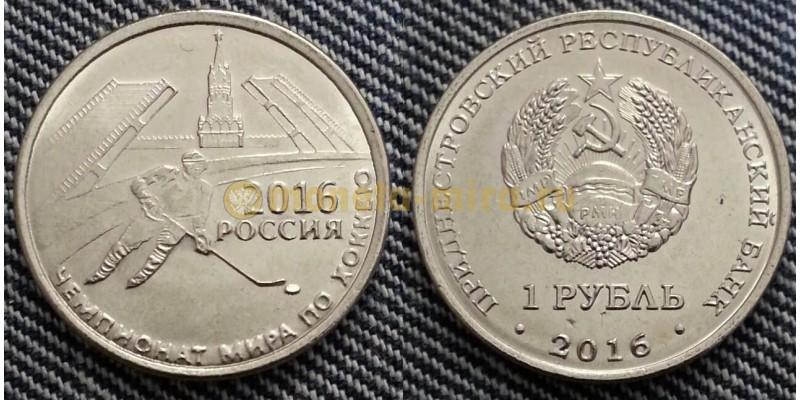 1 рубль ПМР 2016 г. Чемпионат мира по хоккею 2016
