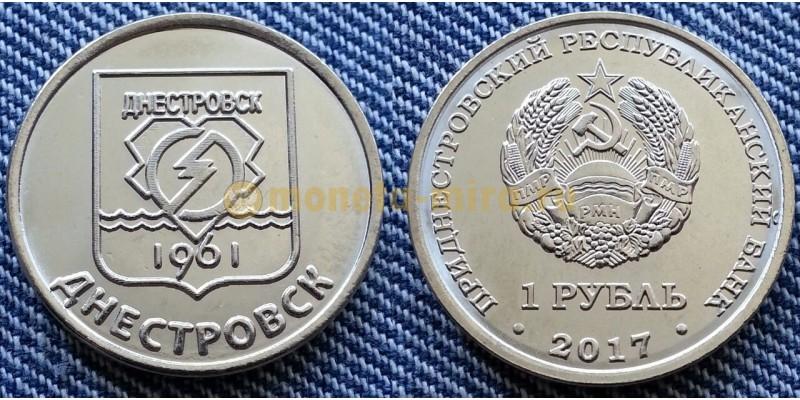1 рубль Приднестровье 2017 г. - герб города Днестровск
