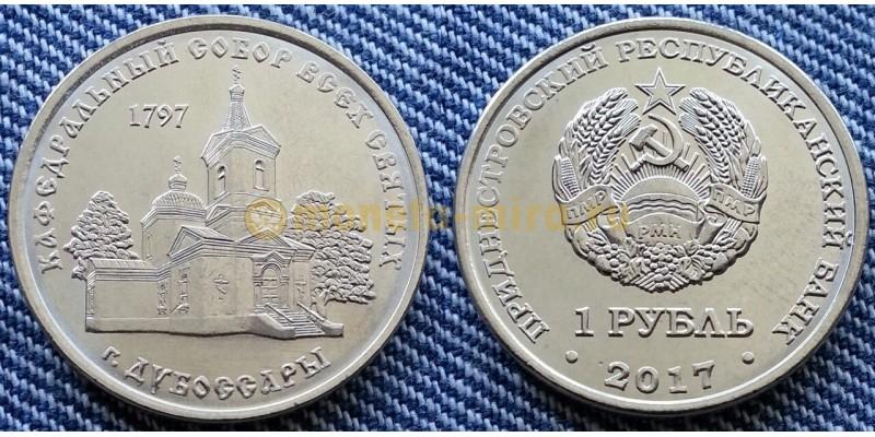 1 рубль Приднестровье  - Кафедральный собор всех святых в Дубоссарах