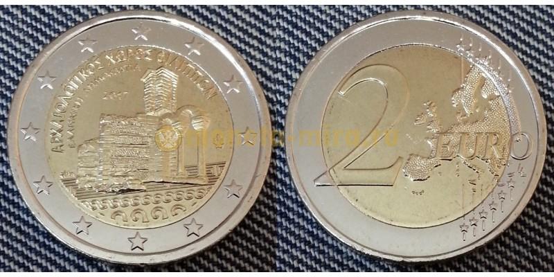 2 евро Греции 2017 г. Древний археологический комплекс Филлипы