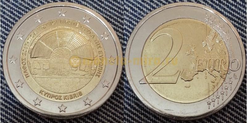 2 евро Кипр 2017 - Пафос – культурная столица Европы