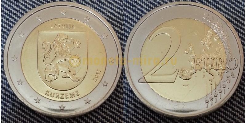 2 евро Латвия 2017 - историко-культурная область Курземе