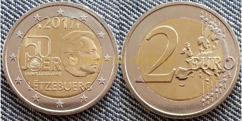 2 евро Люксембург 2017 - 50 лет добровольной военной службе