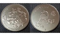 1,5 евро Литвы 2018 г. день физики Вильнюсского университета