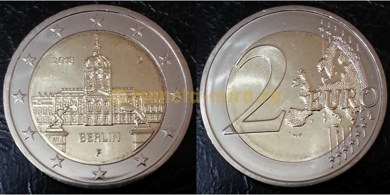 2 евро Германии 2018 год - Берлин