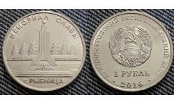 1 рубль ПМР 2016 г. Мемориал славы в г. Рыбница