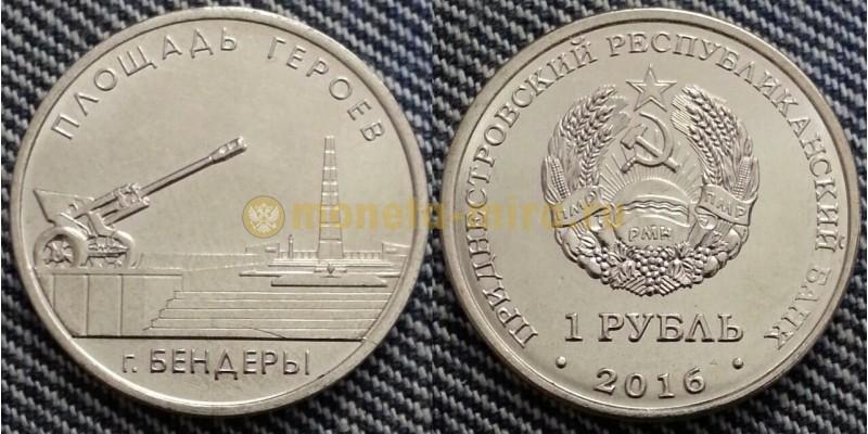 1 рубль ПМР 2016 г. Площадь Героев г. Бендеры