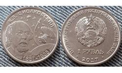 1 рубль ПМР 2017 г. 160 лет со дня рождения Циолковского