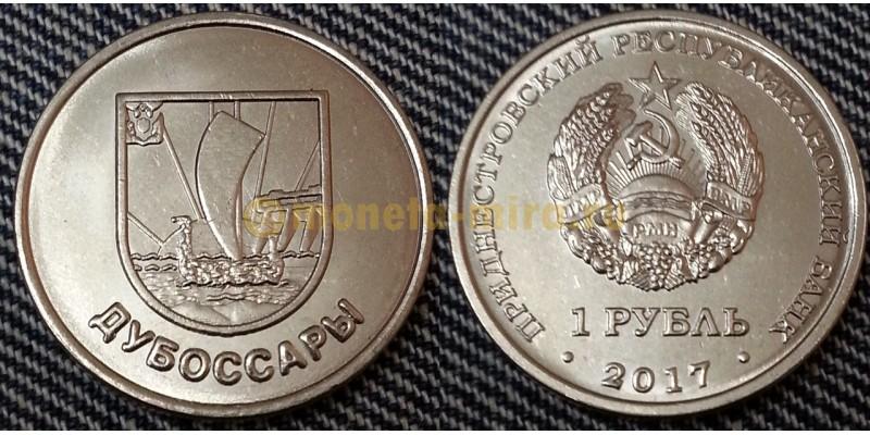 1 рубль Приднестровье 2017 г. - герб города Дубоссары