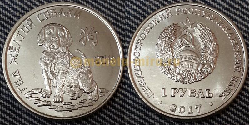 1 рубль ПМР 2017 г. Год желтой собаки