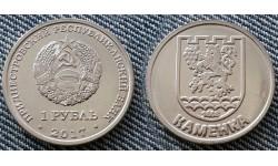 1 рубль ПМР 2017 г. герб города Каменка