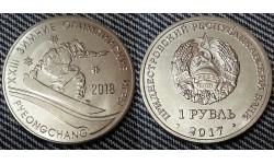 1 рубль ПМР 2017 г. 23 зимние Олимпийские игры в Пхенчхане
