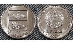 1 рубль ПМР 2017 г. герб города Бендеры