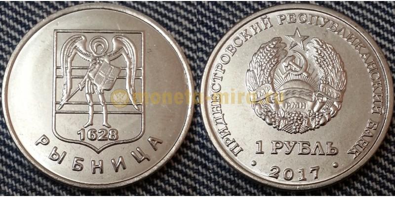 1 рубль Приднестровье 2017 г. - герб города Рыбница
