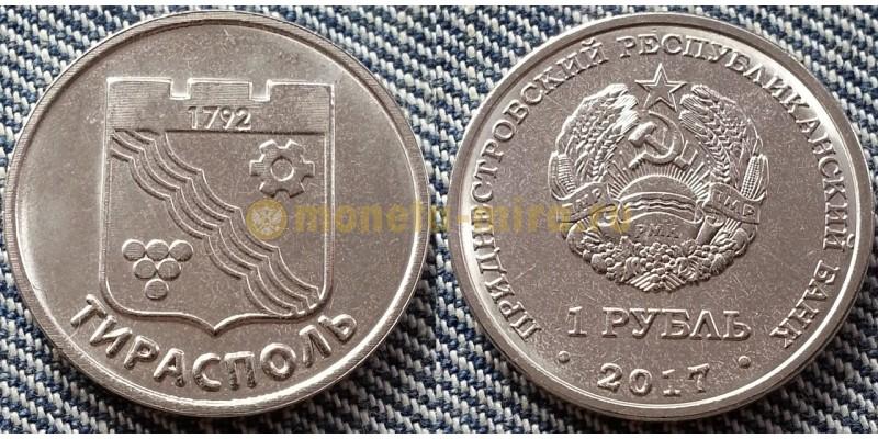 1 рубль ПМР 2017 г. герб города Тирасполь
