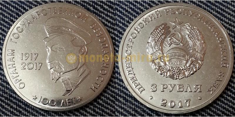 3 рубля ПМР 2017 г. 100 лет органам Государственной безопасности