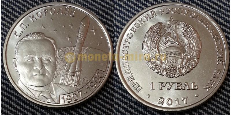 1 рубль ПМР 2017 г. 110 лет со дня рождения Королёва