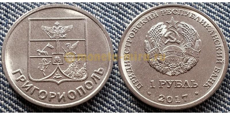 1 рубль Приднестровье 2017 г. - герб города Григориополь