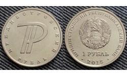 1 рубль ПМР 2015 г. Символ Приднестровского рубля