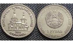 1 рубль ПМР 2016 г. Храм Софии - Премудрости Божией г. Строенцы