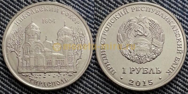 1 рубль ПМР 2015 г. Никольский собор в г. Тирасполь