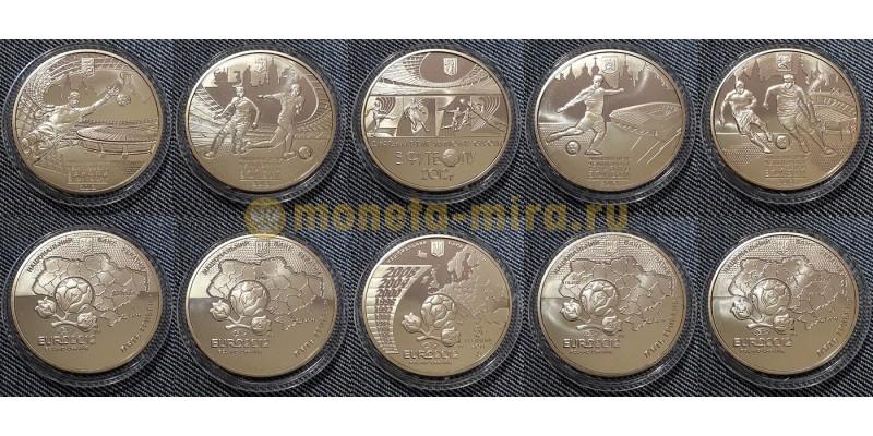 Набор из 5 монет Украины 2012 г. Чемпионат Европы по футболу 2012