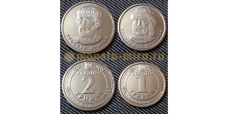 1 и 2 гривны Украины 2018 г. Ярослав Мудрый и Володимир Великий