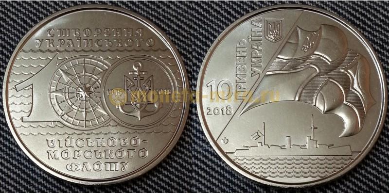 10 гривен Украины 2018 г. 100 лет украинскому военно-морскому флоту