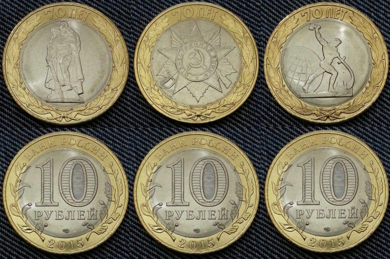 Монеты юбилейные россии каталог