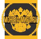 Интернет-Магазин МОНЕТА-МИРА.РУ
